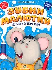 Моя первая книжка: Зубки Малютки - Наталья Оденбах -