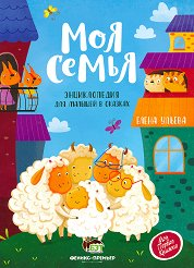 Моя первая книжка: Моя семья - Елена Ульева -