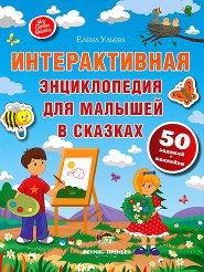 Моя первая книжка: Интерактивная енциклопедия для малышей в сказках - Елена Ульева -
