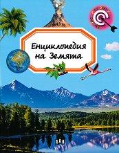 Енциклопедия на Земята -
