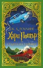Хари Потър и Стаята на тайните Специално илюстровано издание - продукт
