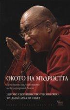 Окото на мъдростта - Тензин Гяцо - XIV Далай Лама -