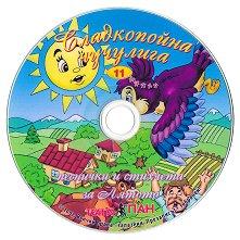 Сладкопойна чучулига - албум