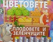 Цветовете, плодовете и зеленчуците - Детски образователни карти-пъзел - пъзел