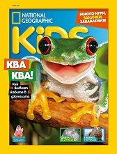 National Geographic Kids - образователен комплект