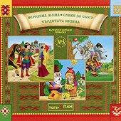 Български народни приказки - албум