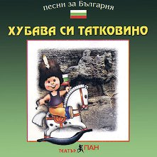 Хубава си татковино - Песни за България - албум