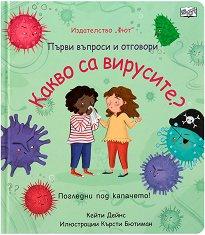 Първи въпроси и отговори: Какво са вирусите? -