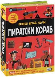 Сглоби, играй, научи: Пиратски кораб -