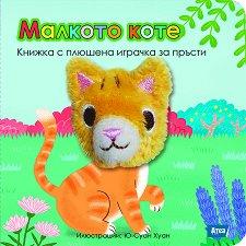 Малкото коте -