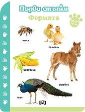Първи стъпки: Фермата За деца от 18 до 24 месеца -