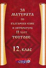 За матурата по български език и литература за 12. клас - част 2: Тестове - пъзел
