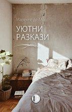 Уютни разкази -