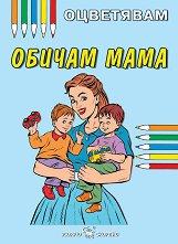 Оцветявам: Обичам мама -