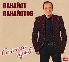 Панайот Панайотов -
