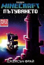 Minecraft: Пътуването - играчка