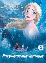 Рисувателна книжка: Замръзналото кралство - част 2 -