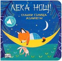Лека нощ! Сладки сънища, мъничета! -