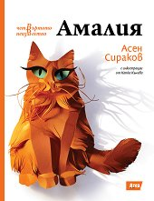 Амалия -
