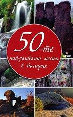 50-те най-загадъчни места в България -