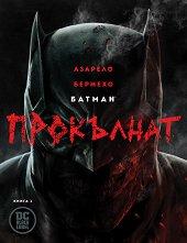 Батман: Прокълнат - фигура
