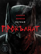 Батман: Прокълнат - продукт
