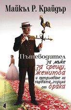 Пътеводител за мъже за срещи, женитба и преодоляване на първата година на брака -