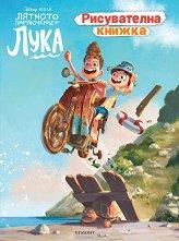 Рисувателна книжка: Лятното приключение на Лука -