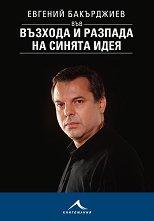 Евгений Бакърджиев във възхода и разпада на синята идея -