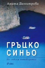Гръцко синьо. Не съвсем пътеводител -
