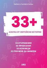 33+. Азбука от житейски истории -