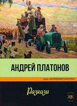 Андрей Платонов. Разкази -