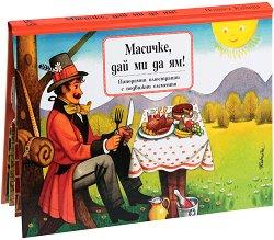 Масичке, дай ми да ям! - панорамна книжка с подвижни елементи -