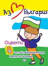 Оцвети: Аз обичам България -