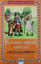 Български народни приказки - том първи  - Ангел Каралийчев -