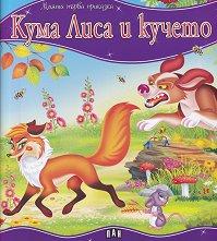 Моята първа приказка: Кума Лиса и кучето -