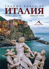 Голяма книга за Италия -