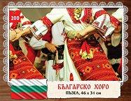 Българско хоро -