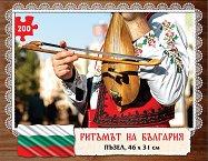 Ритъмът на България -