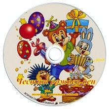 Песни и стихчета за най-малките: Честит рожден ден - албум