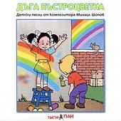 Дъга пъстроцветна - албум