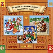 Български народни приказки № 3 - албум