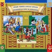 Български народни приказки № 4 - албум