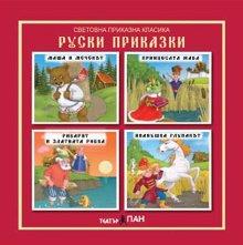 Световна приказна класика: Руски приказки - албум