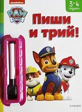 Пиши и трий: Пес патрул -