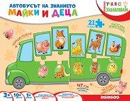 Автобусът на знанието - Майки и деца - пъзел