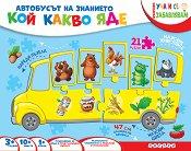 Автобусът на знанието - Кой какво яде? - пъзел