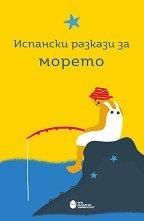 Испански разкази за морето -