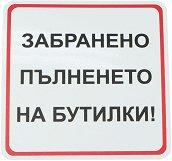 Самозалепваща пиктограма - Забранено пълненето на бутилки