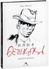 Илия Бешков Биография -